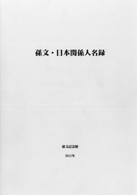 A Directory of People Who were connected with Sun Yat-sen in Japan