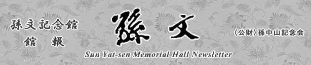 Sun Yat-sen Memorial Hall Newsletter